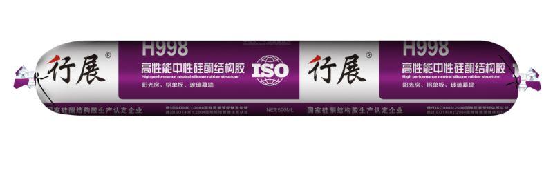 行展H998 高性能中性硅酮结构胶